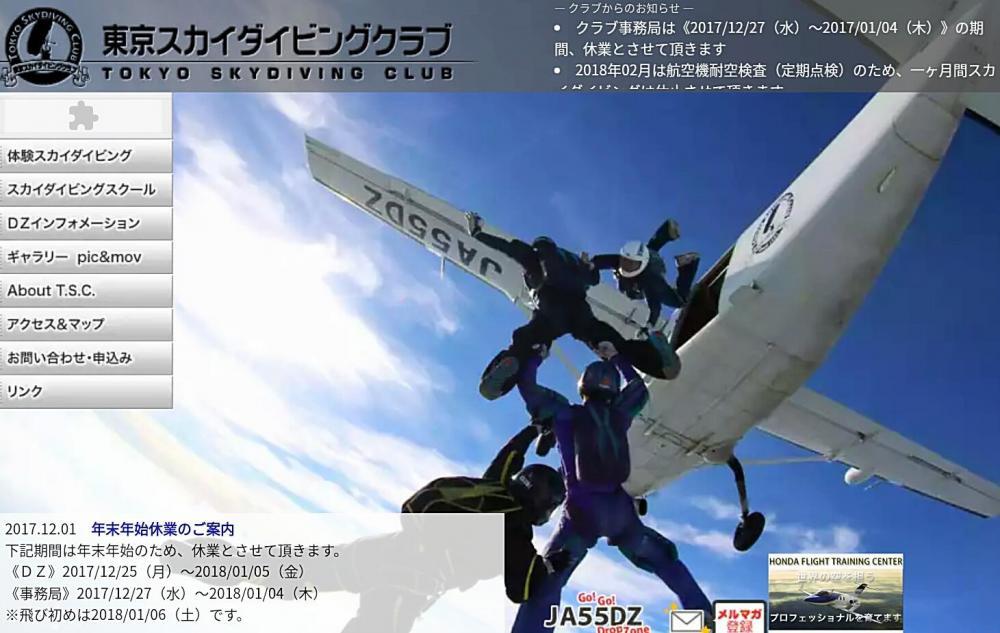 skydivefujioka.jp.jpg
