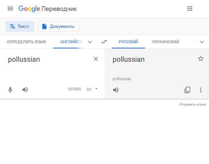 pollussian.jpg