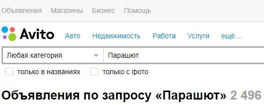 avito.ru.jpg