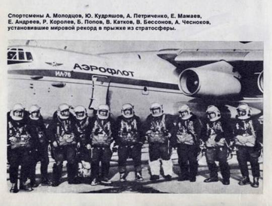 pryhgok-iz-stratosfery.png