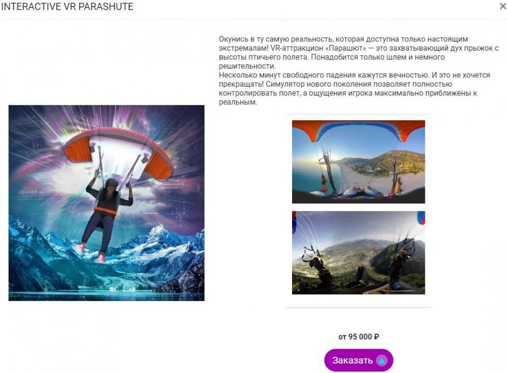 arenaspace.ru VR PARASHUTE 1.jpg