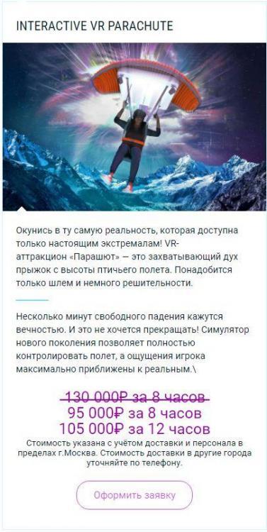 arenaspace.ru VR PARASHUTE 2.jpg