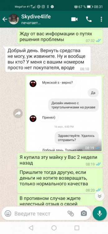 Screenshot_20200802_083100_com.whatsapp.jpg