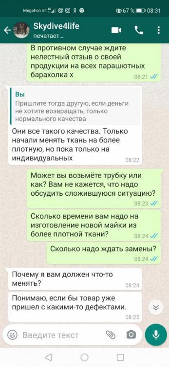 Screenshot_20200802_083110_com.whatsapp.jpg