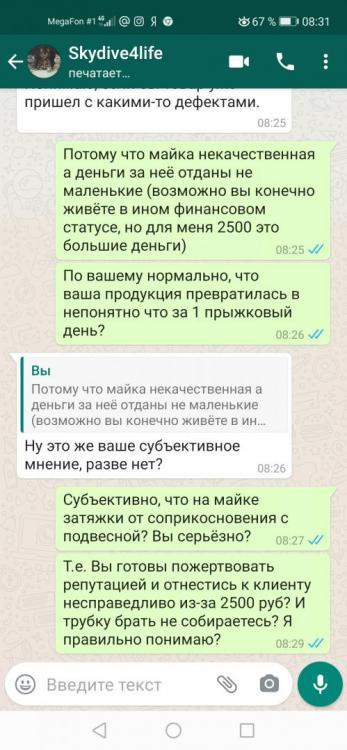Screenshot_20200802_083119_com.whatsapp.jpg