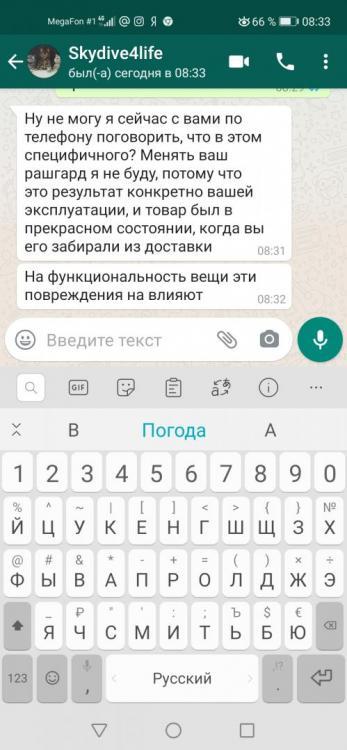 Screenshot_20200802_083349_com.whatsapp.jpg